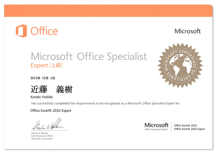 Microsoft Office Specialist Excel 2010 Expert 合格証
