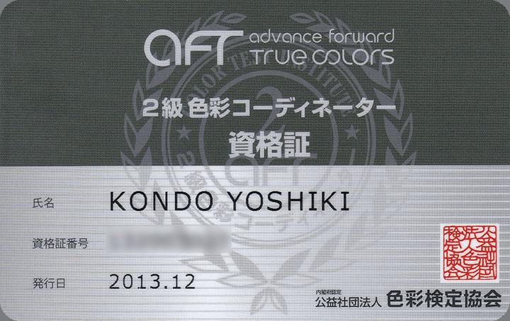 色彩検定2級 認定カード 新