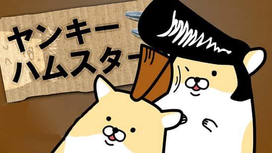 ヤンキーハムスター アニメ