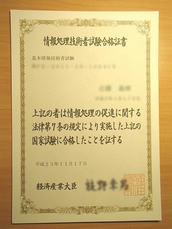 基本情報技術者試験 合格証