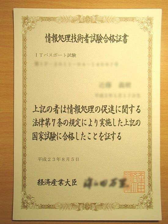 ITパスポート試験 合格証