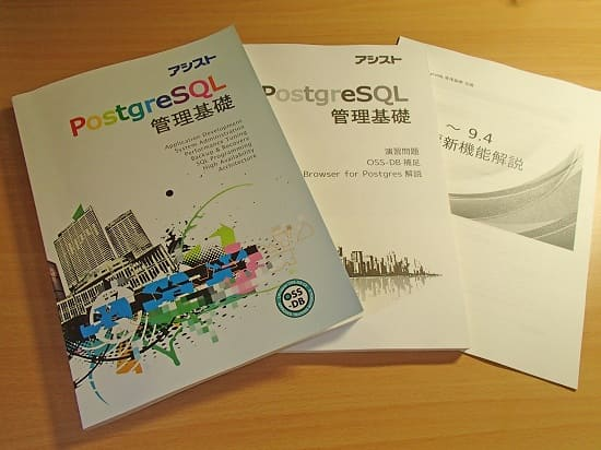 PostgreSQL 研修 テキスト