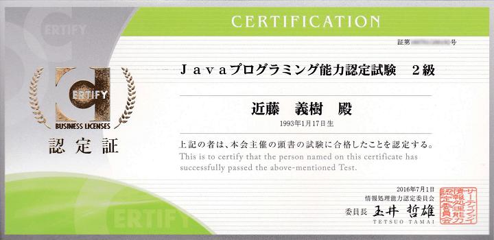 Javaプログラミング能力検定試験2級 合格証