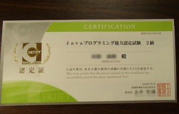 Java 認定試験 合格