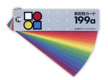 色彩検定 カラーカード