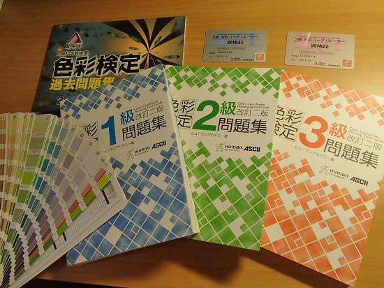 色彩検定 合格 勉強法