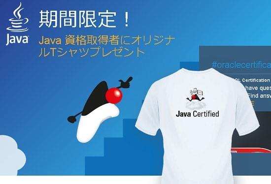オリジナル Java Tシャツ Oracle