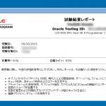 Java SE8 Silver 合格