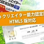 Webクリエイター能力認定試験 受験