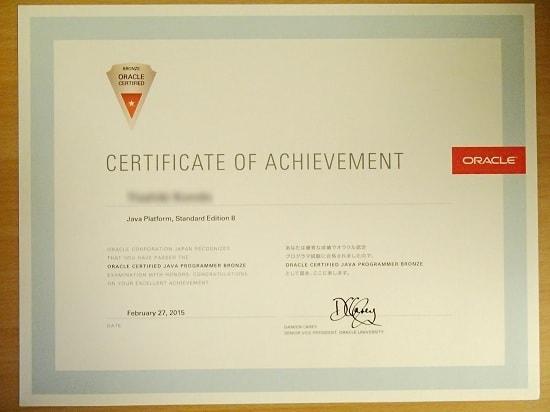 Java SE7 Bronze 合格証