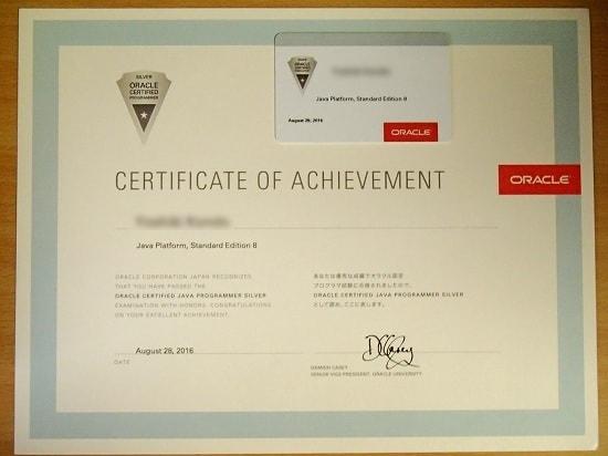 Java SE8 Silver 合格証
