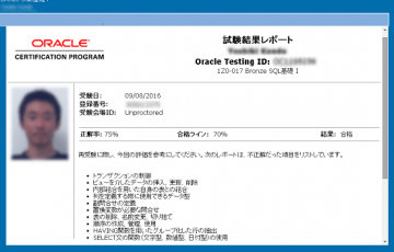 Oracle Bronze SQL基礎I 合格