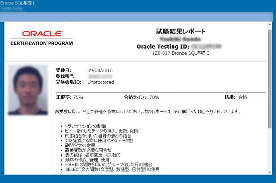 Oracle Bronze SQL基礎I 合格