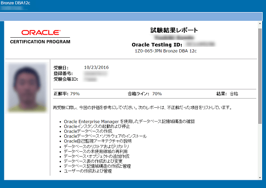 ORACLE MASTER Bronze 12c 合格