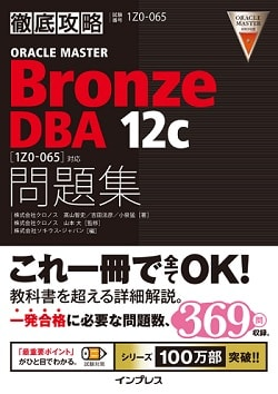 徹底攻略ORACLE MASTER Bronze DBA 12c 問題集