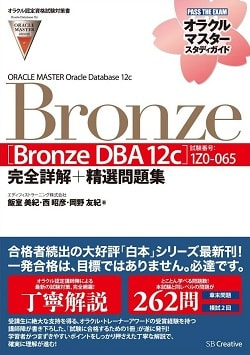 ORACLE MASTER Bronze[Bronze DBA 12c](試験番号:1Z0-065)完全詳解+精選問題集