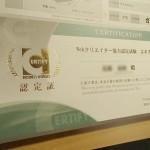 Webクリエイター認定試験 合格証