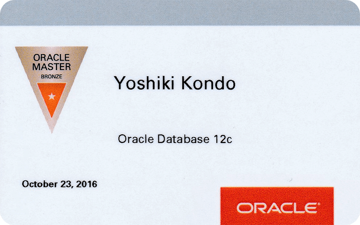 ORACLE MASTER Bronze Oracle Database 12c 認定カード