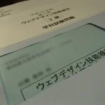 ウェブデザイン技能検定2級 受験