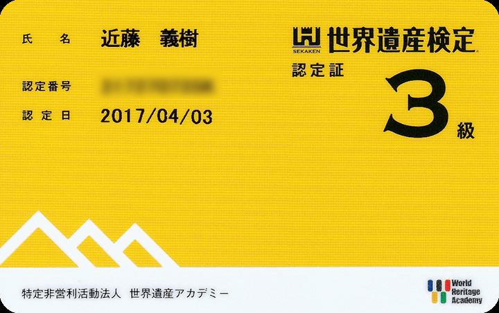 世界遺産検定3級 認定カード