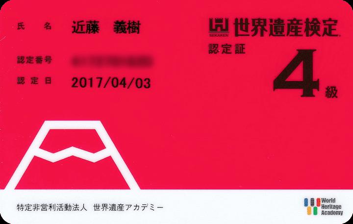 世界遺産検定4級 認定カード