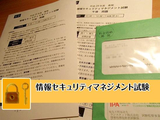 情報セキュリティマネジメント試験 合格
