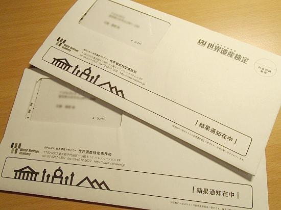 世界遺産検定 合格証