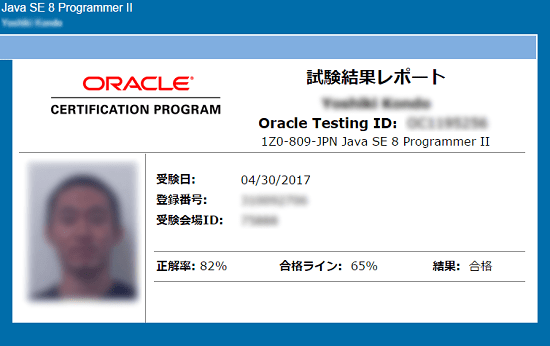 Oracle Java SE8 Gold 合格