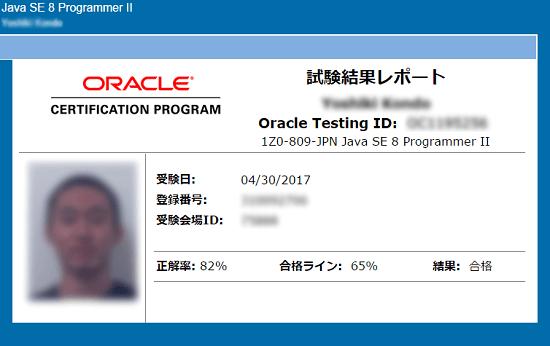 Oracle Java SE8 Gold 合格