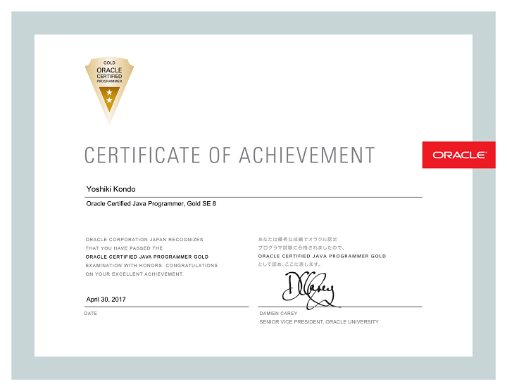 Oracle認定Javaプログラマ Gold SE8 合格証