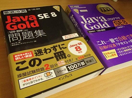 Java SE8 Gold 問題集