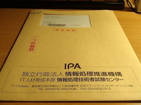 情報セキュリティマネジメント試験 合格通知
