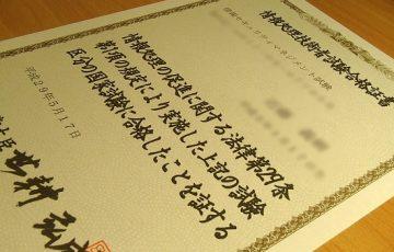 情報セキュリティマネジメント試験 合格証書