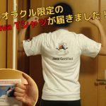 オラクル Java Tシャツ