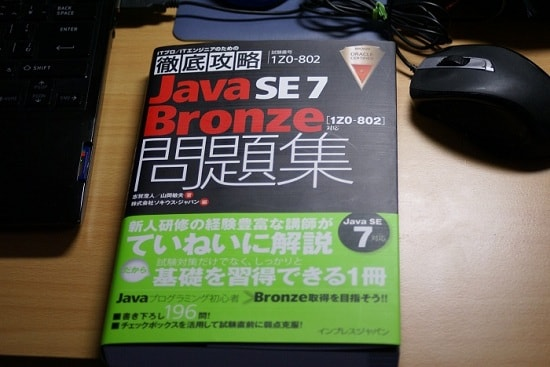 Oracle Java Bronze SE7 問題集