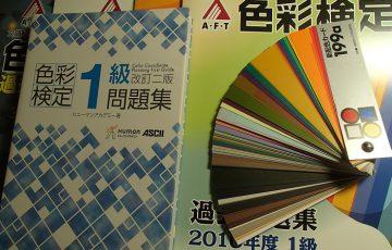 色彩検定 1級 2017年