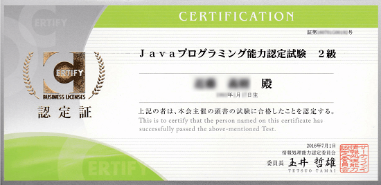 Javaプログラミング能力認定試験 2級 合格証