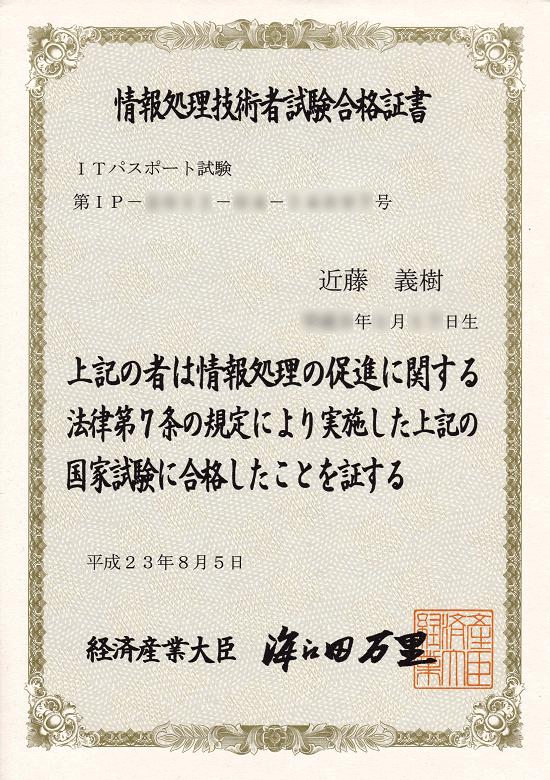 ITパスポート試験 合格証 IP