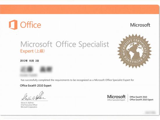MOS Excel 2010 エキスパート 合格証
