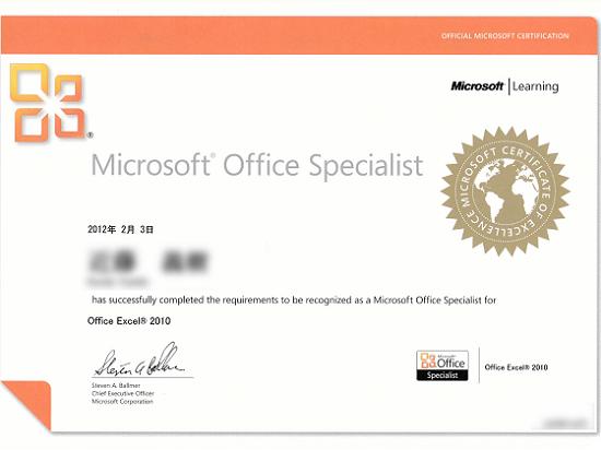 MOS Excel 2010 合格証