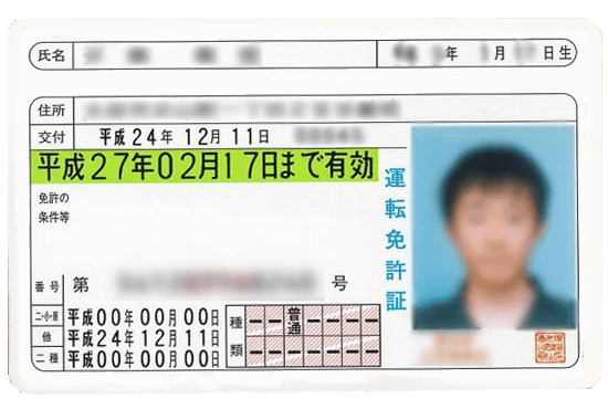 普通自動車第一種運転免許