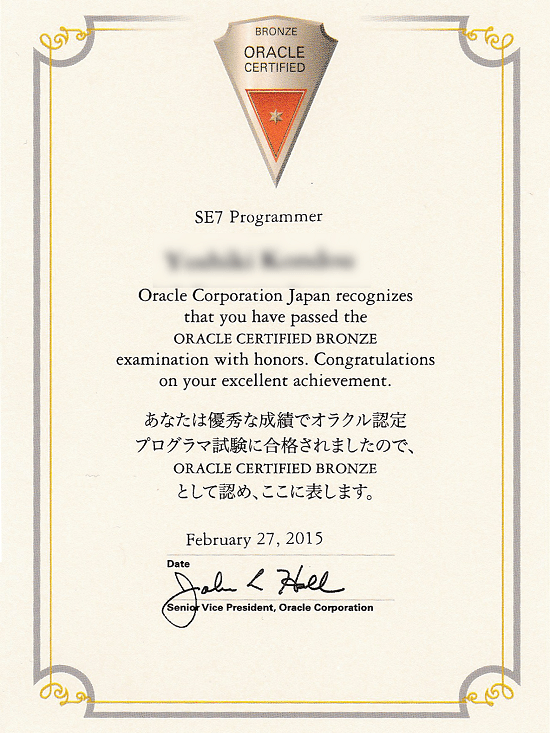 Oracle Java Bronze SE7 合格証
