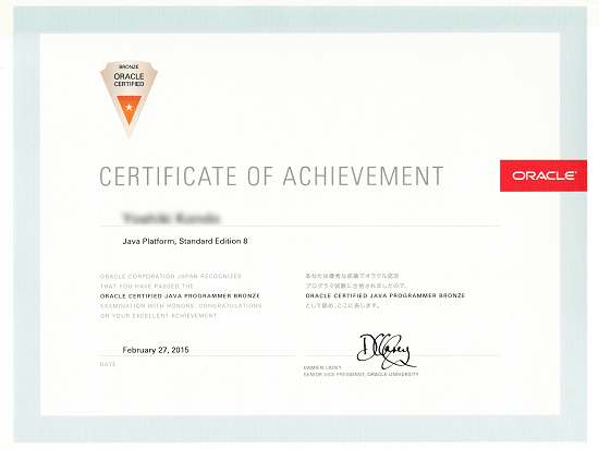 Oracle Java Bronze SE8 合格証