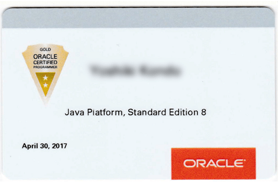 Oracle Java Gold SE8 合格証