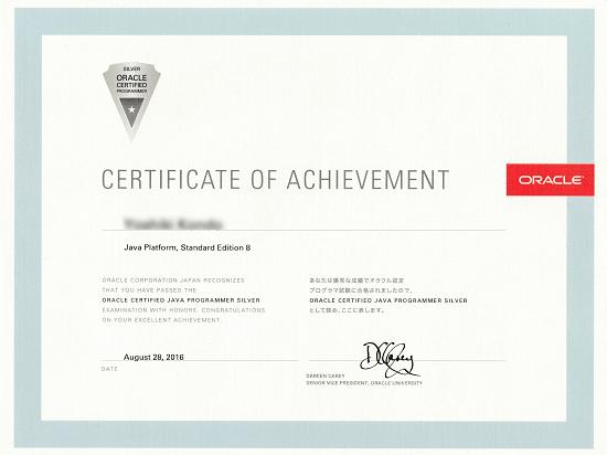 Oracle Java Silver SE8 合格証