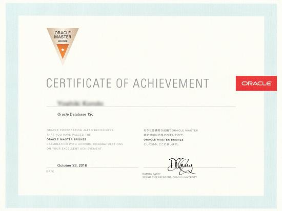 ORACLE MASTER Bronze Oracle Database 12c 合格証