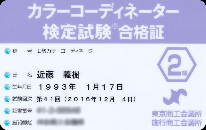 カラーコーディネーター検定2級 認定カード