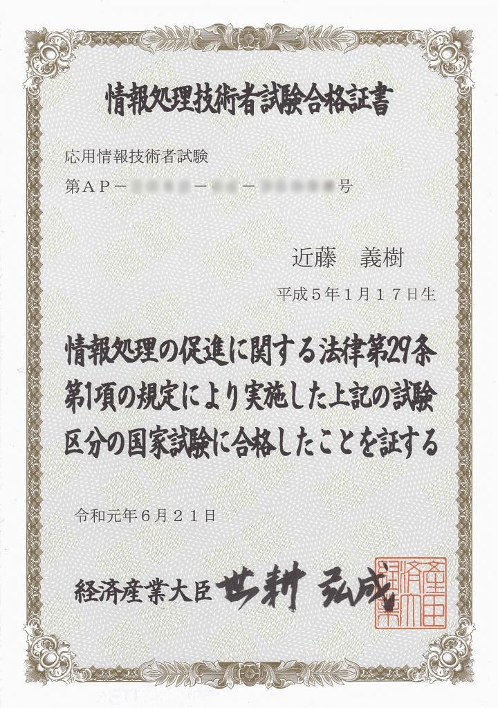 応用情報技術者試験 合格証