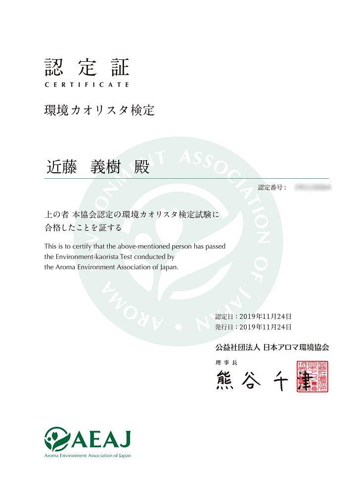 環境カオリスタ検定 合格証