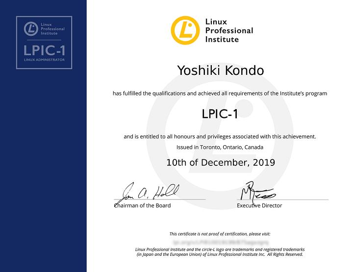 LPIC-1 合格証